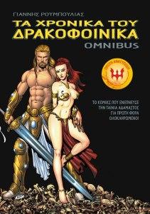 Les Chroniques du Dragon Phénix - Omnibus. La couverture.