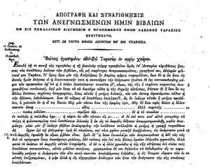 Extrait de la première page de la Myriovivlos (édition de Bekker de 1824). L'auteur dédicace son œuvre à son frère Tarasios.