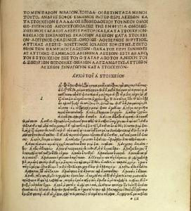 La Souda. Edition de Chalkokondilis imprimée à Milan en 1499. Premiers articles de la lettre