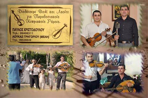 Le laoùto et le violon sont les deux instruments du mariage traditionnel chypriote. Publicité Facebook de deux instrumentistes chypriotes. https://www.facebook.com/violikailaouto/