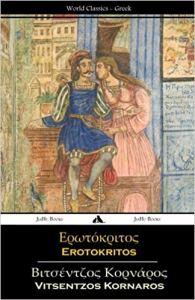 Erotokritos. Couverture d'une édition parue chez JiaHu Books
