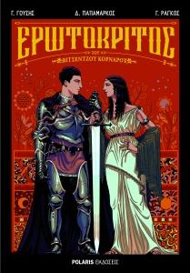 La BD Erotokritos. Couverture de l'édition grecque parue en 2016. Avec l'autorisation des éditions Polaris – un clic pour agrandir.